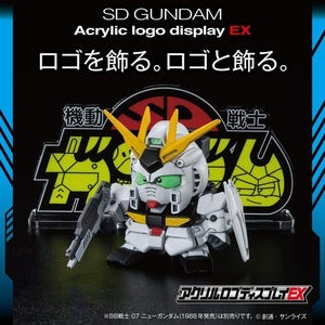 "SD Gundam (Large) ""SD Gundam"", Bandai Logo Display"