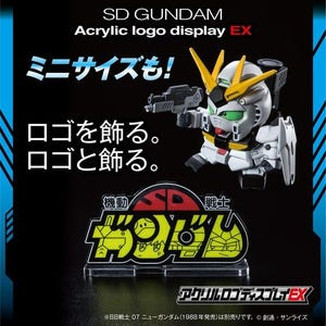 "SD Gundam (Small) ""SD Gundam"", Bandai Logo Display"