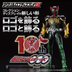 """OOO 10th Anniversary """"Kamen Rider"""", Bandai Logo Display"""