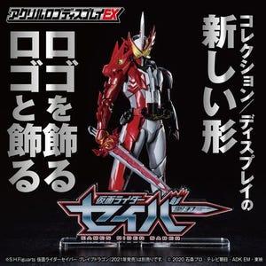 """Kamen Rider Saber """"Kamen Rider"""", Bandai Logo Display"""
