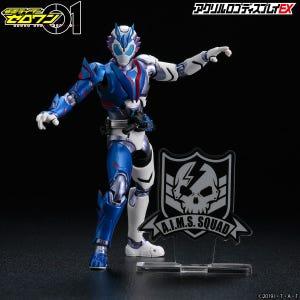 "A.I.M.S Squad ""Kamen Rider"", Bandai Logo Display"