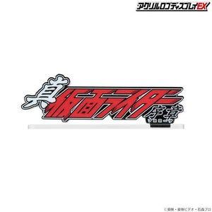 "Shin Kamen Rider: Prologue ""Kamen Rider"", Bandai Logo Display"