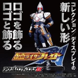 """Blade """"Kamen Rider"""", Bandai Logo Display"""