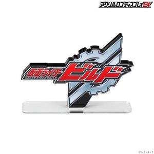 "Build ""Kamen Rider"", Bandai Logo Display"