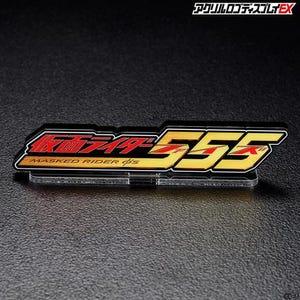 "Faiz ""Kamen Rider"", Bandai Logo Display"