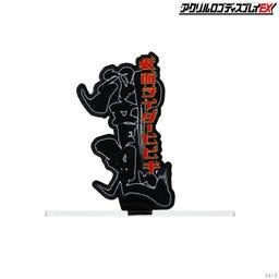 """Hibiki (Vertical Type) """"Kamen Rider"""", Bandai Logo Display"""