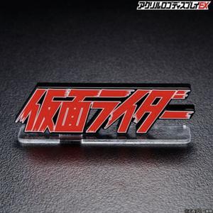 """Kamen Rider 1st  """"Kamen Rider"""", Bandai Logo Display"""