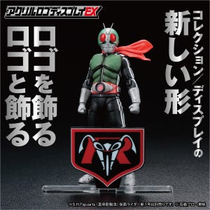 "Kamen Rider 1st Mark ""Kamen Rider"", Bandai Logo Display"