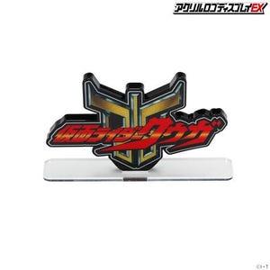 """Kuuga """"Kamen Rider"""", Bandai Logo Display"""