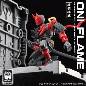"Oni Flame ""Armored Puppet"", Sentinel 1/24 Scale Model"